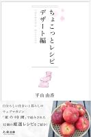 【期間限定価格】ちょこっとレシピ デザート編