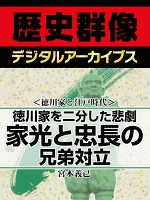 <徳川家と江戸時代>徳川家を二分した悲劇 家光と忠長の兄弟対立