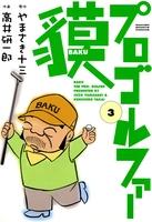 プロゴルファー貘 3