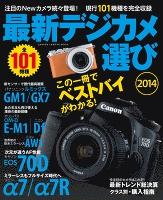 最新デジカメ選び2014