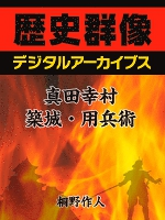 真田幸村の築城・用兵術