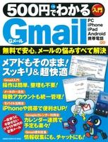 500円でわかるGmail