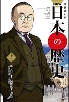 NEW日本の歴史 12 新しい日本と国際化する社会