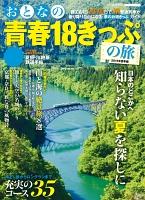 【期間限定価格】おとなの青春18きっぷの旅2015年夏季編