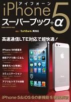 【期間限定価格】iPhone5 スーパーブック+α
