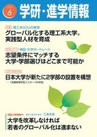 学研・進学情報2015年6月号