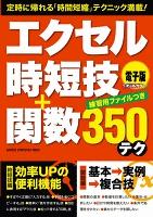 『エクセル時短技+関数350テク』の電子書籍