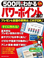 500円でわかるパワーポイント2007