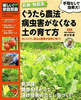 ぐうたら農法 病虫害がなくなる土の育て方