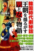 韓国時代劇秘話王朝を揺るがす男と女の物語