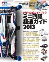 【期間限定価格】タミヤ公式ガイドブック ミニ四駆 超速ガイド2013