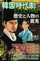 【期間限定価格】韓国時代劇にとことんハマる!歴史と人物の真実