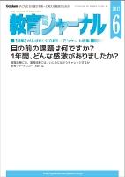 教育ジャーナル2017年6月号Lite版(第1特集)