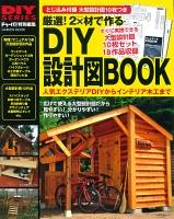 厳選! 2×材で作るDIY設計図BOOK
