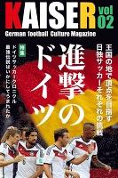 ドイツサッカーマガジンKAISER(カイザー)vol.2