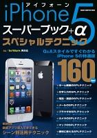 【期間限定価格】iPhone5 スーパーブック+α スペシャルテクニック