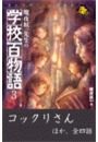 魔夜妖一先生の学校百物語3