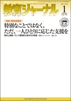 教育ジャーナル2012年1月号Lite版(第1特集)