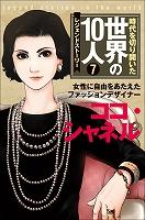 第7巻 ココ・シャネル