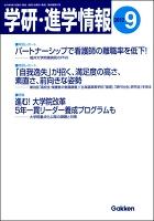 学研・進学情報2012年9月号