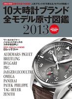 10大時計ブランド全モデル原寸図鑑2013