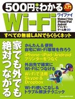 500円でわかるWi-Fi