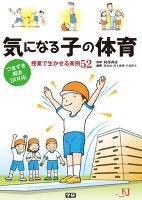 気になる子の体育 つまずき解決BOOK