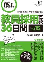 教員採用試験36日間2015