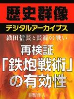 <織田信長と長篠の戦い>再検証 「鉄炮戦術」の有効性