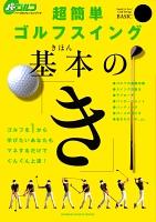 【期間限定価格】超簡単ゴルフスイング基本の「き」