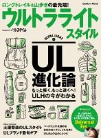 【期間限定価格】ウルトラライトスタイル
