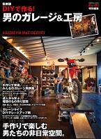 【期間限定価格】最新版 DIYで作る! 男のガレージ&工房