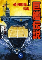 巨艦伝説1