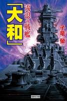 流浪の戦艦「大和」