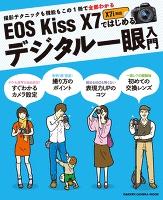 EOS Kiss X7ではじめるデジタル一眼入門