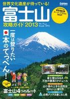富士山攻略ガイド2013
