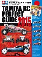 【期間限定価格】タミヤRCパーフェクトガイド2015