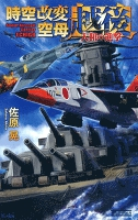 時空改変空母・越後 大和の進撃