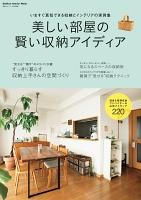 【期間限定価格】美しい部屋の賢い収納アイディア