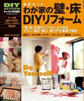 徹底ガイド わが家の壁・床DIYリフォーム
