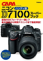 【期間限定価格】ハンディ版ニコンD7100スーパーブック