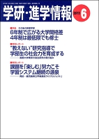 学研・進学情報2013年6月号