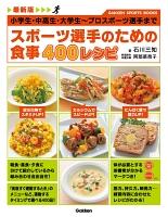 最新版 スポーツ選手のための食事 400レシピ