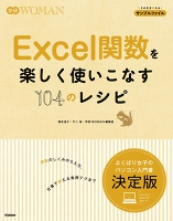 Excel関数を楽しく使いこなす104のレシピ