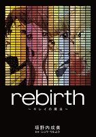 rebirth~キレイの魔法~