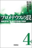 『プロメテウスの罠 4』の電子書籍