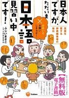 日本人ですが、ただいま日本語見習い中です![無料版]