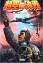 超空の決戦 (3)ザ・ブラッドビーチ