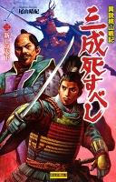 異説桃山戦記 三成死すべし3