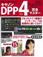 キヤノンDPP4完全マスター